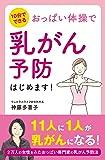 おっぱい体操で 乳がん予防はじめます!