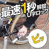 RFID式解錠U字ロック「ピッとゴー」 CPUSTLKM ※日本語マニュアル付き サンコーレアモノショップ