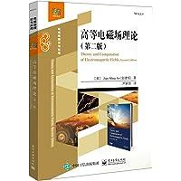 经典译丛·电磁场理论与应用:高等电磁场理论(第二版)