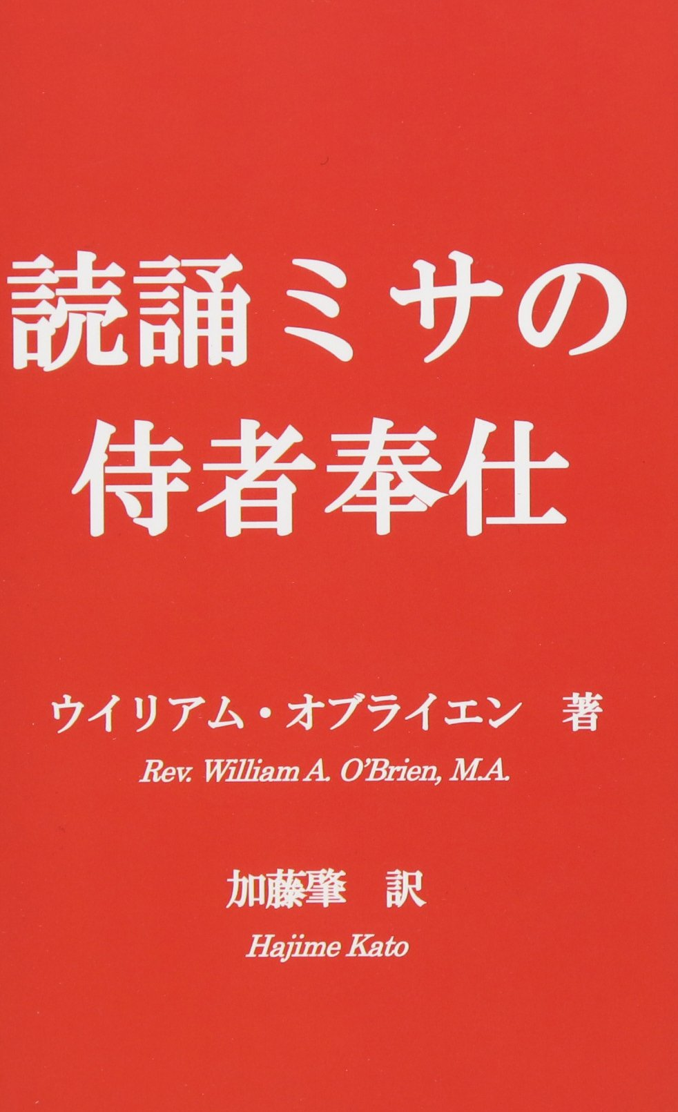 Download Dokusyomisa no Jisya Hoshi: How to Serve Low Mass and Benediction (Japanese Edition) pdf epub