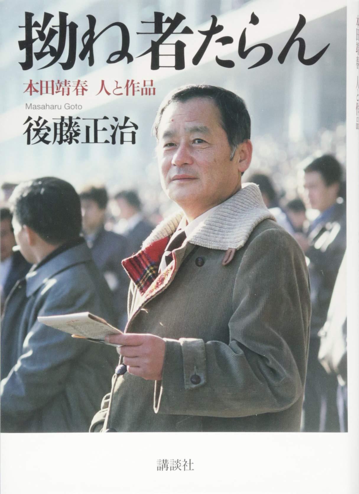 後藤 正治(Masaharu Goto)Wikipediaより