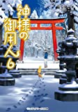 神様の御用人 (6) (メディアワークス文庫)
