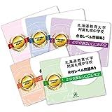 北海道教育大学附属札幌中学校直前対策合格セット(5冊)