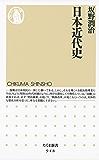 日本近代史 (ちくま新書)