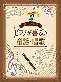 ピアノソロ/連弾 宮川彬良のピアノが喜ぶ♪童謡・唱歌