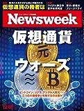 Newsweek (ニューズウィーク日本版) 2019年12/10号[仮想通貨ウォーズ]