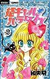 姫ギャル パラダイス 2 (ちゃおフラワーコミックス)