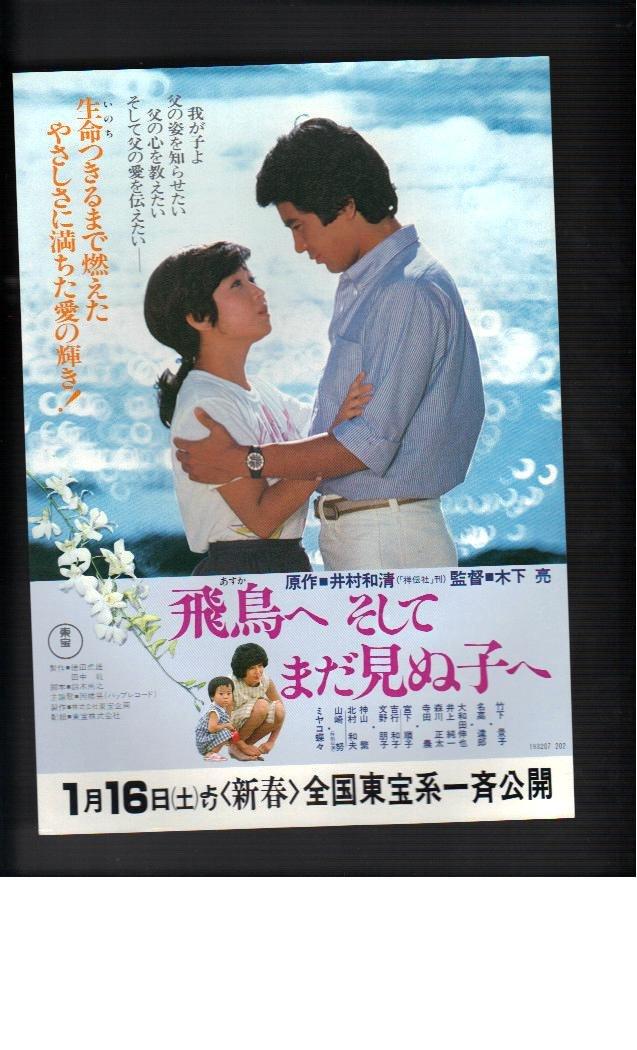 Amazon.co.jp: 映画チラシ 「飛...