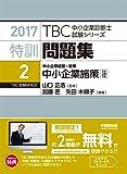 特訓問題集〈2〉中小企業経営・政策 中小企業施策〈平成28年度〉 (2017年版TBC中小企業診断士試験シリーズ)