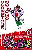 ゾゾゾ ゾンビ-くん 2 (てんとう虫コロコロコミックス)