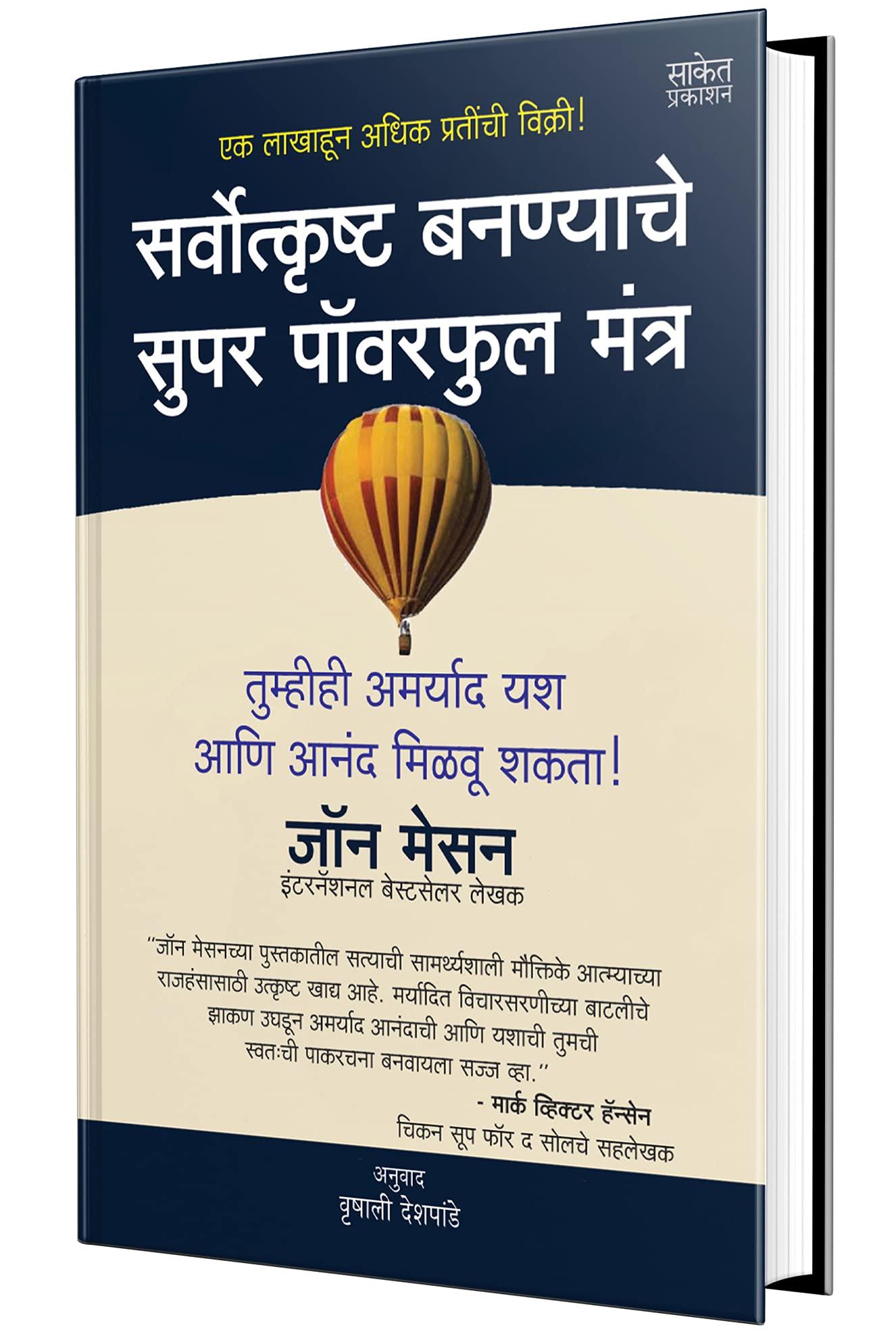 Sarvotkrushta Bananyache Super Powerful Mantra: Know Your Limits Then Ignore Them – Marathi