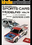 "SPORTS CARS MODELING Vol.14 ""JAPANESE SAMURAI"""