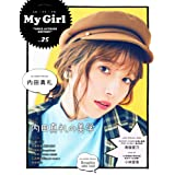 "【Amazon.co.jp 限定】My Girl vol.25 ""VOICE ACTRESS EDITION"" 内田真礼 生写真付き"