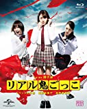 リアル鬼ごっこ 2015劇場版 プレミアム・エディション [Blu-ray]