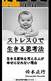 ストレス0で生きる思考法: 生きる意味を考える人が幸せになれない理由 鈴木正行 Smile Project