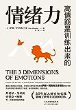 """情绪力(帮助1000000+人摆脱情绪控制,逆转社交困境,实现情绪自控、高效沟通!""""情商之父""""丹尼尔·戈尔曼、""""人类潜能导师""""史蒂芬·柯维一直使用的情商理念……)"""
