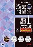 合格するための過去問題集 日商簿記1級 '16年11月検定対策 (よくわかる簿記シリーズ)