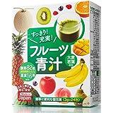 フルーツ青汁 青汁 フルーツ 弊社累計販売数100万杯突破 82種の野菜酵素 国産 ダイエット