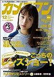 カメラマン  2017年12月号 [雑誌]