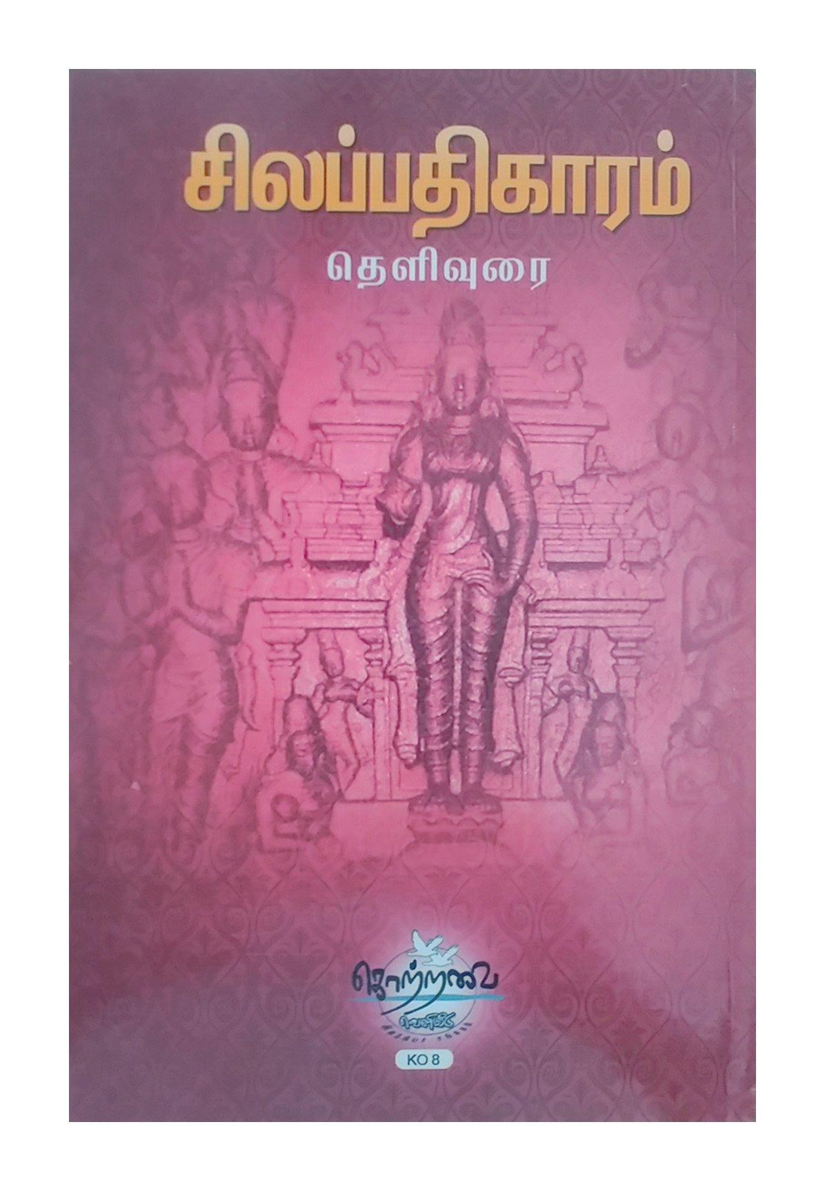 Silapathikaram Tamil Book