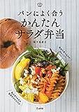 パンによく合う かんたんサラダ弁当 (立東舎 料理の本棚)