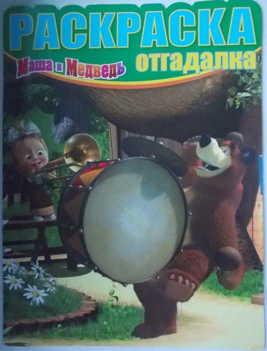 Amazon Com эгмонд Masha And Bear Coloring отгадалка