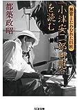 「小津安二郎日記」を読む: 無常とたわむれた巨匠 (ちくま文庫)