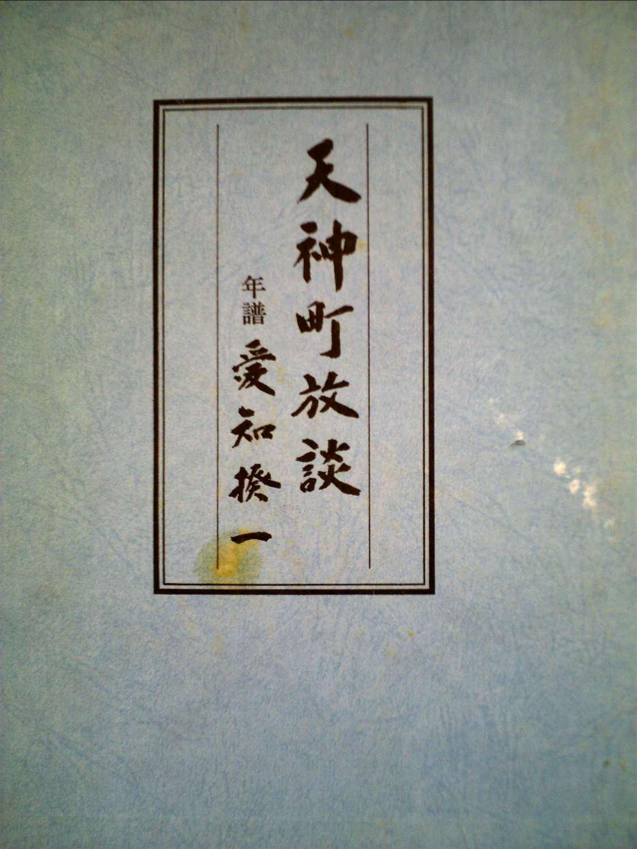 天神町放談 (1974年) | 愛知 揆...