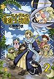 コーセルテルの竜術士物語: 2 (ZERO-SUMコミックス)