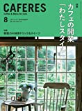 CAFERES 2018年 08 月号 [雑誌]