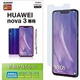 エレコム HUAWEI nova 3 フィルム 指紋防止 反射防止 日本製 PM-HWN3FLF
