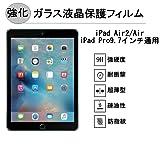 iPad Pro 9.7インチ/Air 2/Air用 液晶保護 強化ガラスフィルム,【Dyx】0.26mm 硬度9H 2.5D(iPad Pro 9.7,液晶保護フィルム)