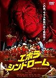 エボラ・シンドローム~悪魔の殺人ウィルス~