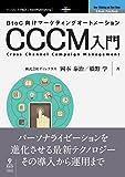 BtoC向けマーケティングオートメーション CCCM入門 (NextPublishig)