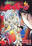 地獄先生ぬーべー 17 (集英社文庫(コミック版))