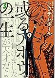 或るアホウの一生 (3) (ビッグコミックス)