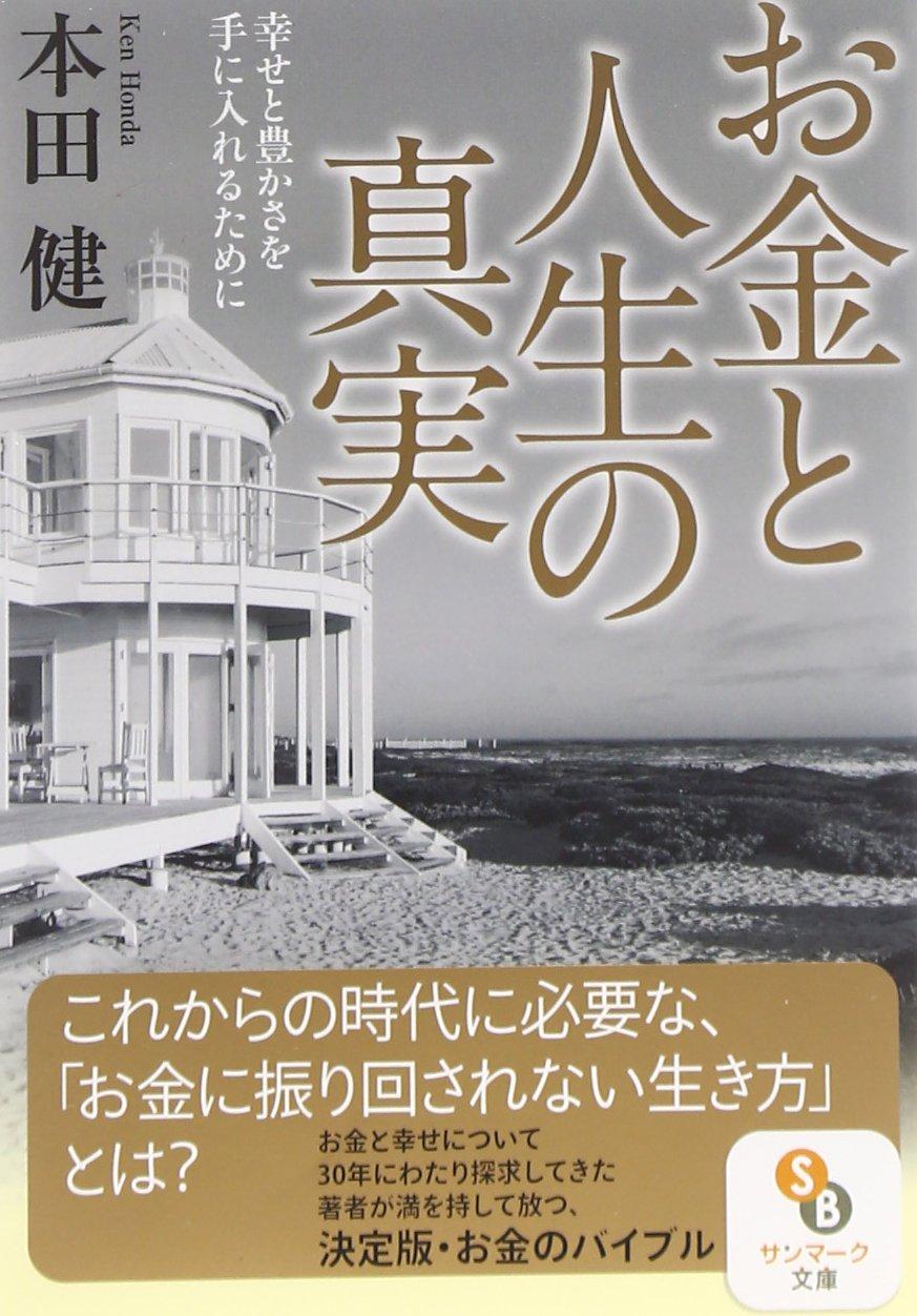 Download Okane to jinsei no shinjitsu : Shiawase to yutakasa o te ni ireru tame ni. pdf epub