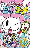 ぷにゅぷにゅ勇者 ミャメミャメ 2 (てんとう虫コロコロコミックス)