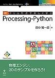 続ドリル形式で楽しく学ぶ Processing-Python (Future Coders(NextPublishing))