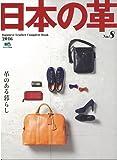 日本の革 8 (エイムック 3236)