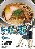 らーめん才遊記 2 (ビッグコミックス)