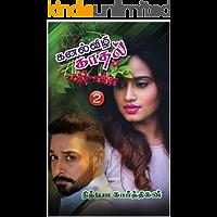 கனல்விழி காதல் - 2: Kanalvizhi Kadhal (Kanalvizhi Kaadhal) (Tamil Edition)