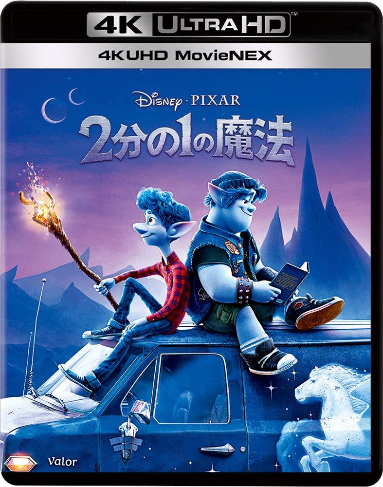 ディズニー&ピクサー映画『2分の1の魔法』MovieNEX(ブルーレイ&DVD)【12月16日発売!】店舗特典・割引情報