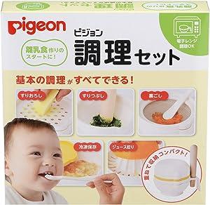 Pigeon cooking set baby food Japan
