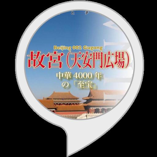 【Alexa版】北京002故宮(天安門広場)〜中華4000年の「至宝」