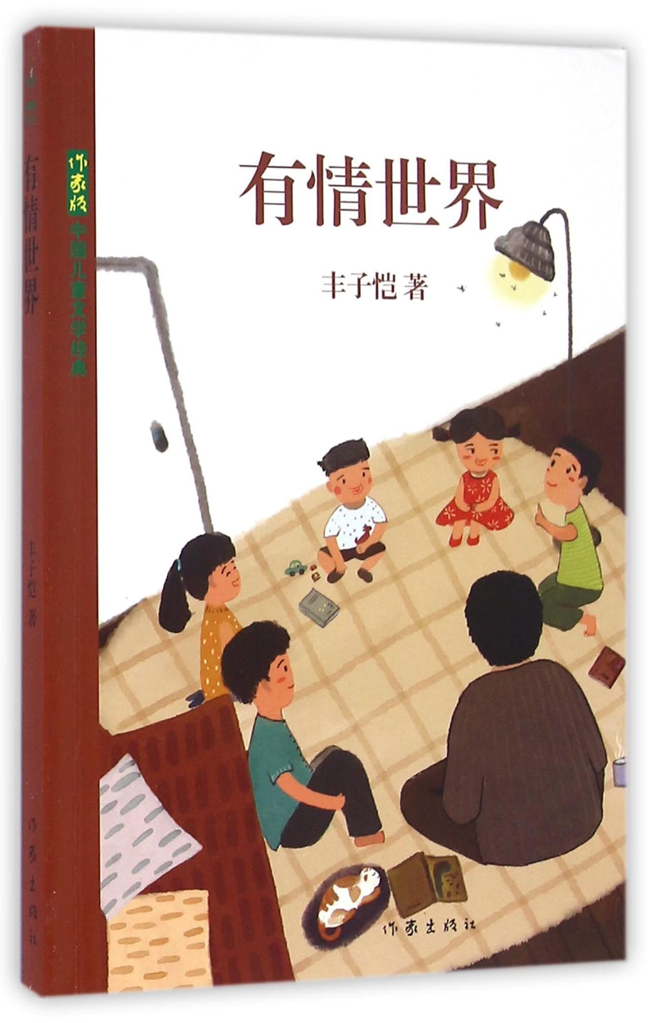 Download Imperishable Affection / Chinese Children's Literature Classics Writers Publishing House Edition (Chinese Edition) ebook