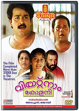 new film download sites malayalam