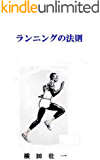 ランニングの法則: スポーツフォームシリーズ1