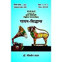 Gayan Siddhant गायन सिद्धान्त : सी.बी.एस.ई. हायर सेकेंडरी विषय कोड : 034 Class 11 & 12