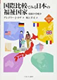 国際比較でみる日本の福祉国家: 収斂か分岐か (新・MINERVA福祉ライブラリー)
